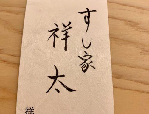 すし屋翔太さんに行ってきました!