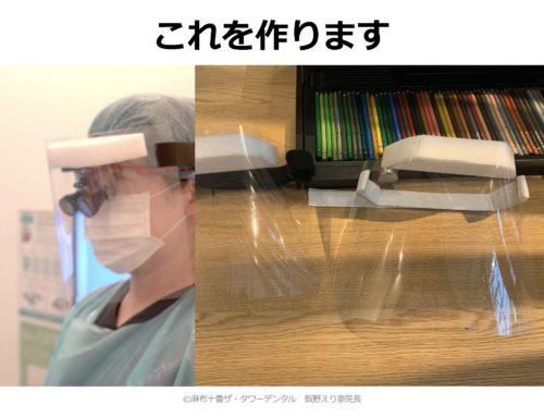 歯科の拡大鏡を着用しても使えるフェイスシールドの作り方
